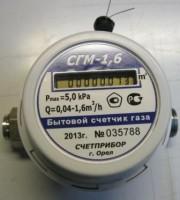 Cчетчик газаСГМ-1,6